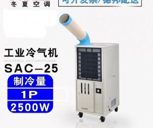 工业移动式冷气机SAC-25 局部降温冷风机