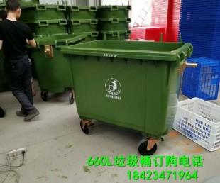 660L塑料垃圾桶重庆厂家直销