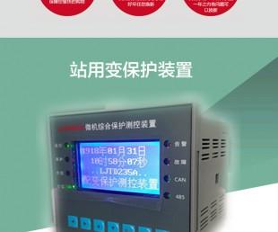 亚虎国际pt客户端_站用变(配变)微机保护装置 智能化 星锐科技专利产品