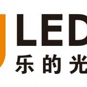 深圳市乐的光电照明有限公司