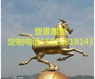 定制制作大型黄铜马雕塑 城市旅游景观雕塑
