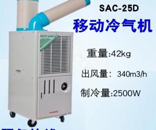 移动式冷气机 SAC-25D 环保节能空调 厂家直销 2960/台