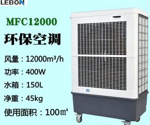 移动式冷风机 雷豹水冷空调 凉博士移动空调MFC12000