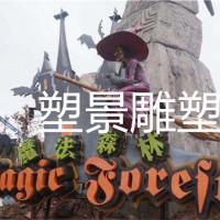 亚虎国际娱乐客户端下载_东莞万圣节玻璃钢雕塑 魔法森林主题雕塑