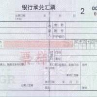 广州银行承兑汇票贴现