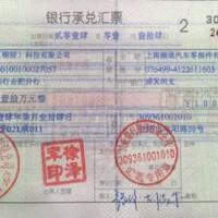 珠海银行承兑汇票贴现-广州顺捷投资有限公司
