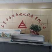 东莞市巨臣自动化设备有限公司