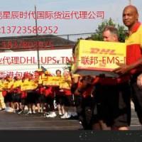 亚虎国际pt客户端_塘厦DHL.UPS.TNT.联邦快递公司-塘厦国际快递免费取