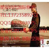亚博国际娱乐平台_茶山DHL国际快递免费取货电话-UPS.TNT.联邦快递服务