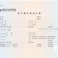 东莞银行承兑汇票贴现电子承兑贴息