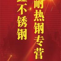 亚博国际娱乐平台_不锈钢310S耐热钢2520热轧10mm*1500*6000平板现货