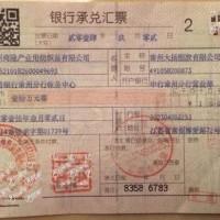 亚虎娱乐_东莞市银行承兑汇票买断专注银行承兑汇票兑现公司