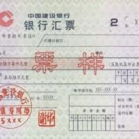 亚虎国际pt客户端_茂名银行承兑汇票贴现换现