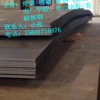 上海北铭多规格{09CuPCrNi-A  耐候钢现货}常年1000吨库存,现货供应.图片