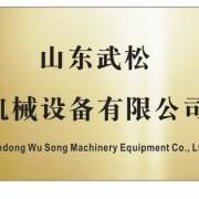 山东武松机械设备有限公司