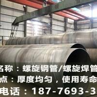 广西污水工程指定的螺旋钢管,雨江螺旋钢管