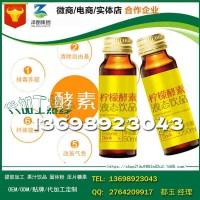 柠檬多肽酵素饮品代加工贴牌厂