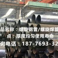 广州焊接钢管厂家螺旋焊接钢管定做