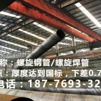 珠海焊接钢管厂家螺旋焊接钢管定做