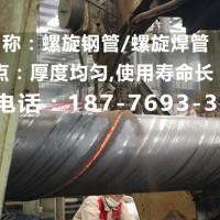 汕头焊接钢管厂家螺旋焊接钢管定做