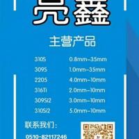 304L/022Cr19Ni10不锈钢热轧板现货