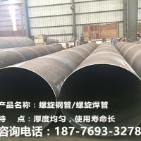 湛江焊接钢管厂家螺旋焊接钢管定做