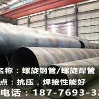 阳江焊接钢管厂家螺旋焊接钢管定做