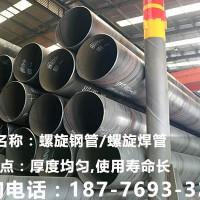 清远焊接钢管厂家螺旋焊接钢管定做