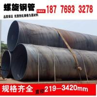 广东螺旋钢管,广东大口径厚壁螺旋钢管