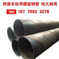 污水处理用螺旋钢管
