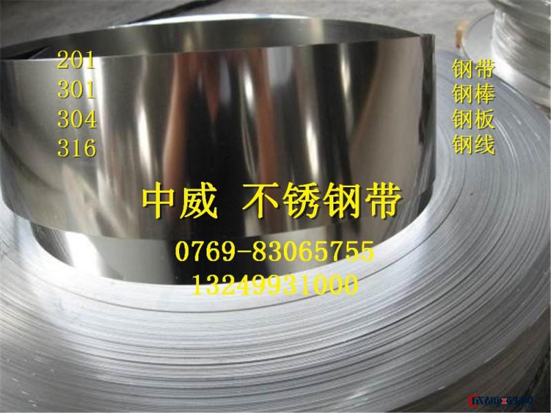 304不锈钢带 冷轧不锈钢带 可加工定制 直销