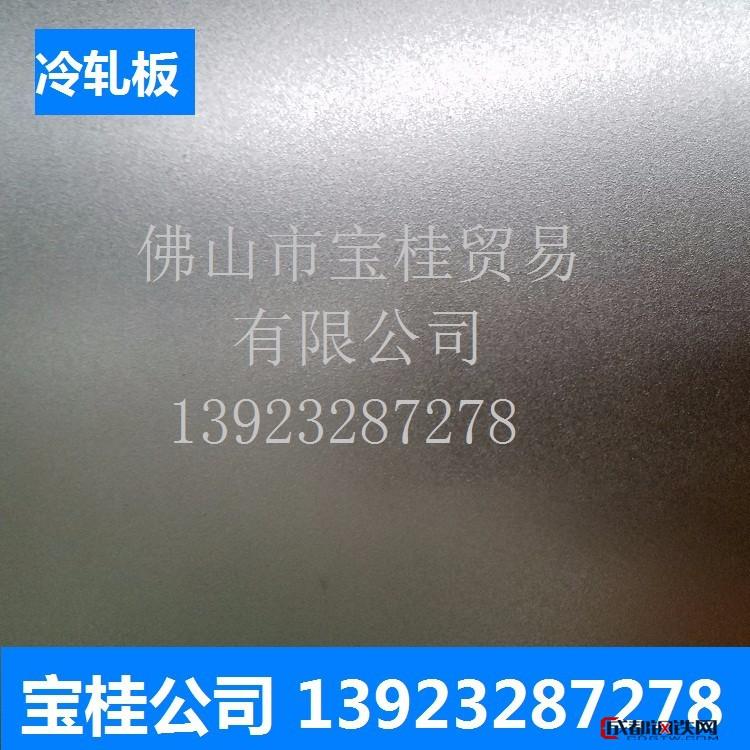 宝桂 冷轧板 DC03,柳钢,深冲冷板,钢板
