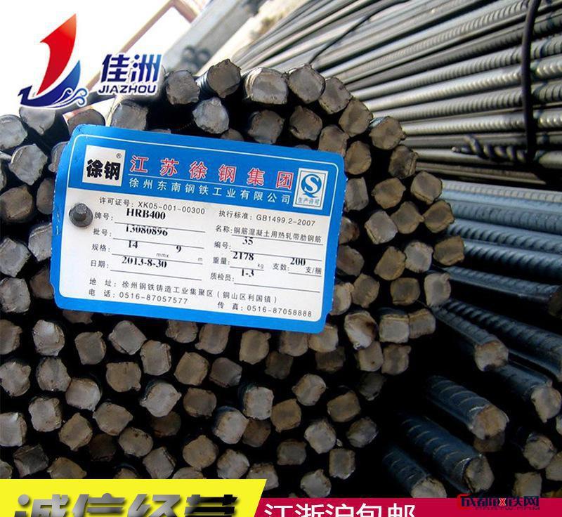 HRB400熱軋鋼筋  HRB400螺紋鋼圖片