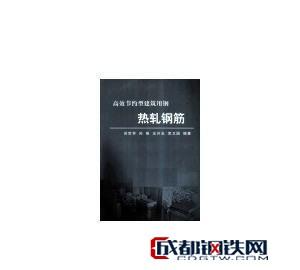 【正版電子書】熱軋鋼筋高效節約型建筑用鋼/蘇世懷,孫維,汪開圖片