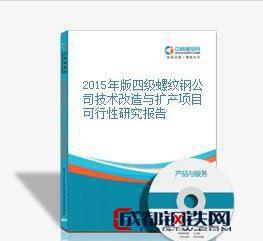 2015年版四级螺纹钢公司技术改造与扩产项目可行性研究报告