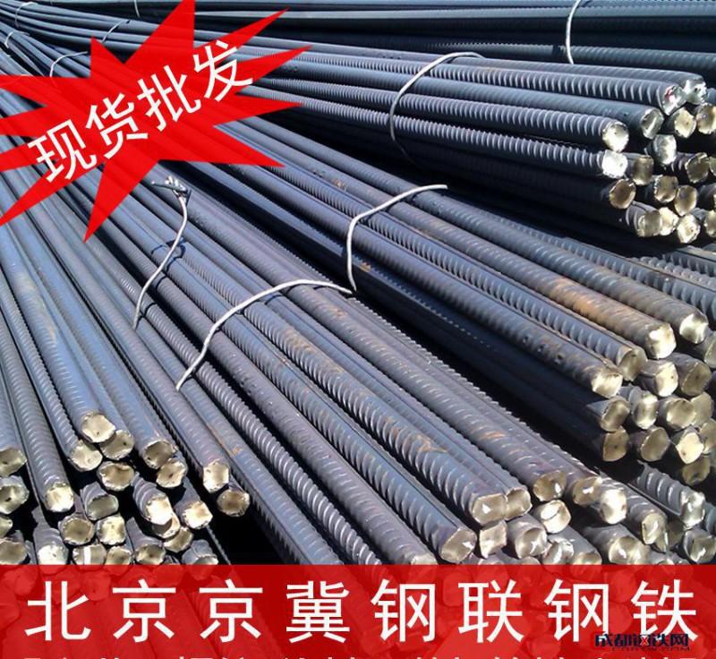 北京建筑钢材三级437ccm必赢国际价格 hrb400e三级钢 万吨库存出