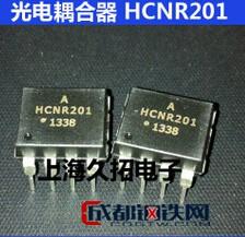 高线性模拟光耦*线性光耦HCNR201*上海久拓