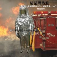耐高温隔热服 铝箔隔热服 消防隔热服 船舶隔热服1000℃