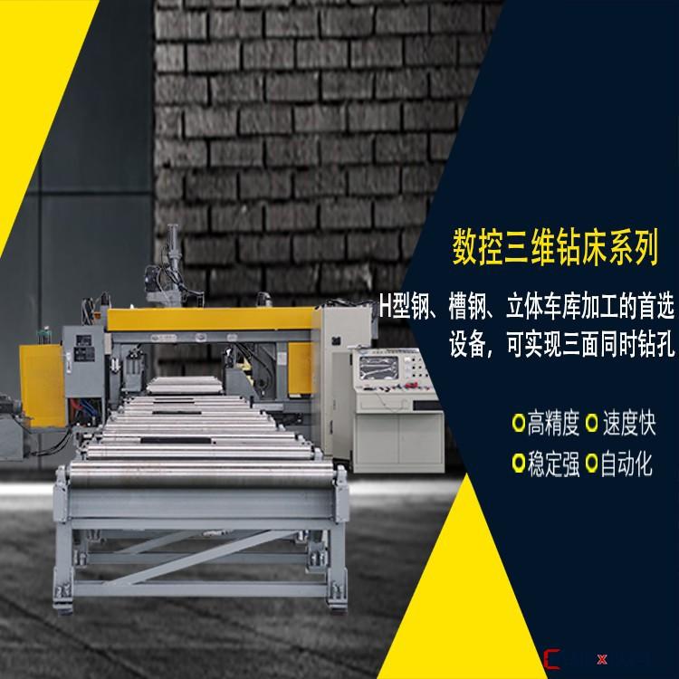 济南西马特用于H型钢、曹型钢加工的三维数控钻床 槽钢、立体车库加工的设备 其它数控钻床