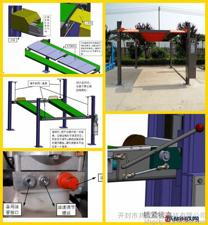 共創起重科技PJJS 簡易升降立體車庫 家用立體車庫