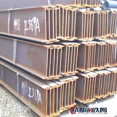 马钢  莱钢工字钢 槽钢 角钢 H型钢 现货销售 质优价廉