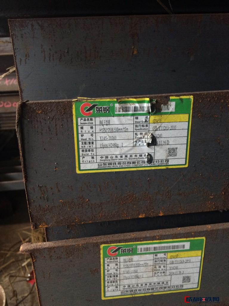 萊鋼100*100*6*8 Q345EH型鋼,上海Q345E熱軋H型鋼圖片