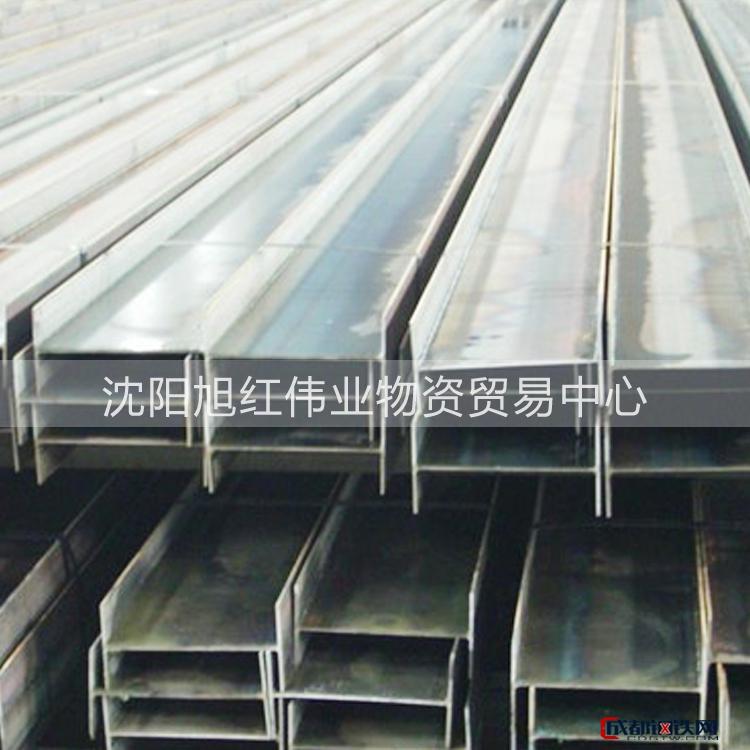 亚虎国际pt客户端_沈阳旭红伟业厂家大量供应各种型号H型钢