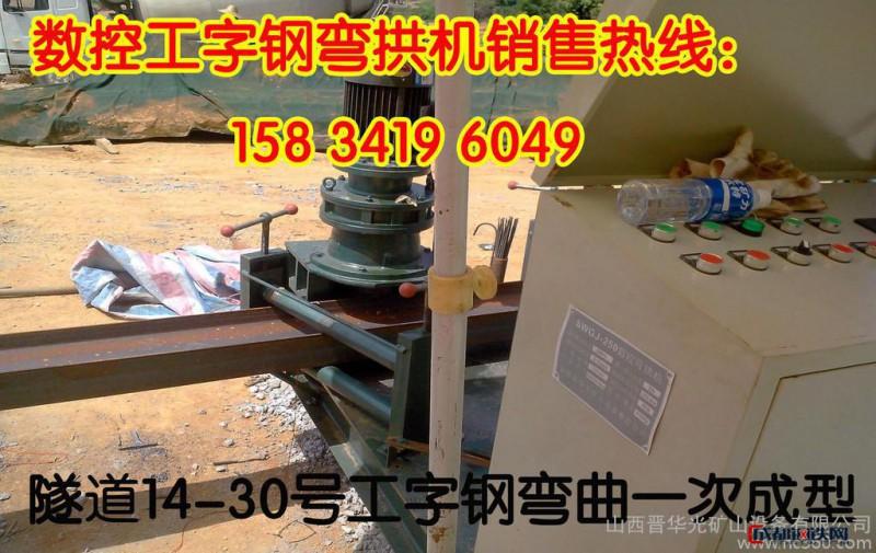 黄山工字钢槽钢角钢弯拱机弯曲机冷弯机报价