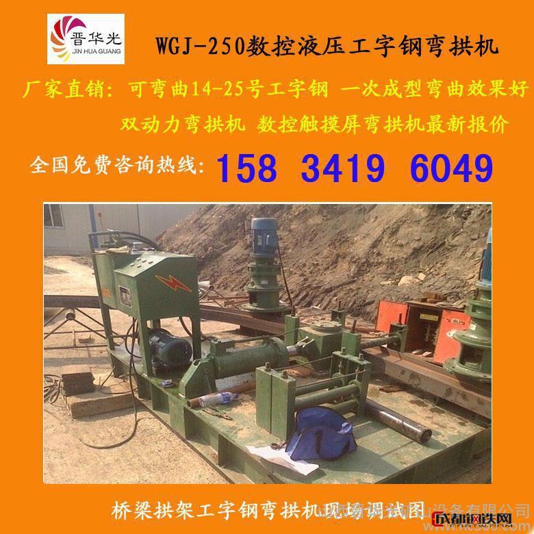 阳江工字钢槽钢角钢弯拱机弯曲机冷弯机价格