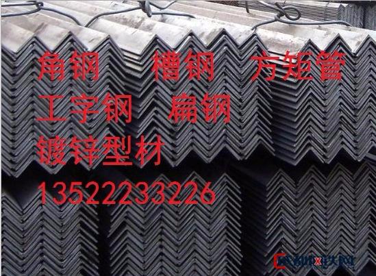 北京角钢厂家现货销售兆博国标角钢