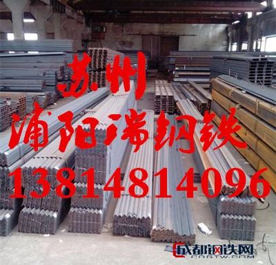 苏州角钢,苏州角钢厂家,苏州角钢销售,苏州角钢价格新