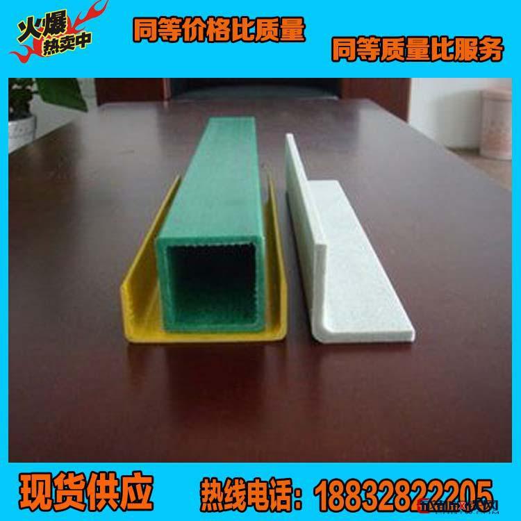 【河北华强】专业供应各种规格玻璃钢角钢,角型材,销售热线:188-3282-2205
