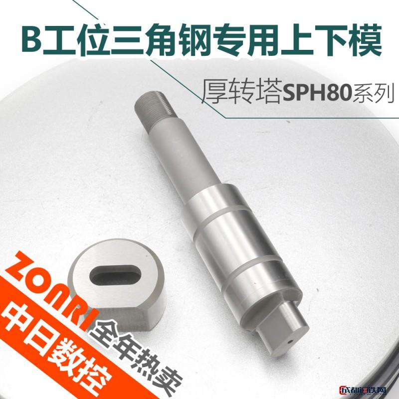 亚虎娱乐_数控冲模厚转塔SPH80标准-B工位三角钢专用上下模包邮