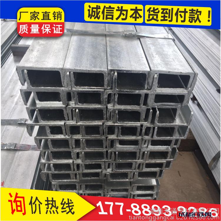 厂家供应 镀锌槽钢 热镀锌槽钢 Q235国标镀锌槽钢 现货批发销售